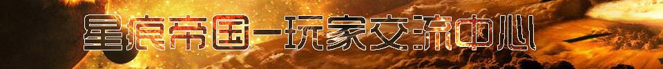 星痕帝国(XingHen)
